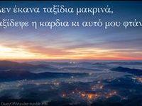 αγαπη..ερωτας____..μοναξια / αγαπη...ερωτας____μοναξια
