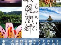 島嶼見聞録 しましまけんぶんろく / https://omoikanebooks.wixsite.com/simasima