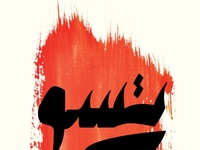 Typography (includes Arabic typography)