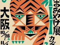 Design / Illustration
