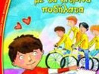 Ελληνικά Βιβλία για Παιδιά