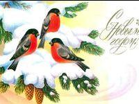 Новогодние открытки (СССР) - New Year Postcards (USSR) / Новогодние открытки Советского Союза.