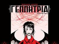 Giganto Books / Comics