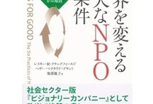 Japanese Nonprofit Books / 非営利組織・社会起業(企業)をテーマにした日本の書籍500冊(翻訳含む)