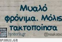 It's all...Greek to me!