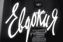 Soviet Film Title Cards Lettering