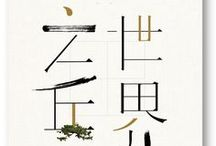 Graphic Design Inspiration / by Hola Lin