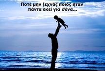 Family Love / Οίκος Ευγηρίας στην Αθήνα
