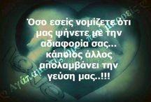 Σκέψεις  καλές κακές myśli dobre i złe foto / αγάπη miłość μελαγχολία melancholia  λείπει smutek ból πόνο ευτυχία szczęście χαρά radość