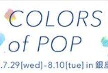 iichi's summer events vol.1 / 「COLORS of POP」 第1期(2015.7/29~8/4)・第2期(8/5~8/10)に分かれて、計25組の作り手による クラフトマーケットを銀座三越8Fシンプリーハートにて開催します。 ジュエリーや陶器、インテリアなど 夏にぴったりの作品が勢揃いします。