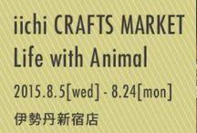iichi's summer events vol.2 / 「動物」や「植物」をモチーフにした様々な分野の作品が伊勢丹新宿店に登場します。 ジュエリーや陶器、インテリアなどさまざまな作り手による、愛らしい表情の動物たちにぜひ出会いにきてください。