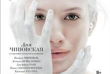 Fashion and Glamour Magazine Covers / Fashion and Glamour Magazine Covers