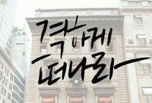 Calligraphy_Korean / Korean Calligraphy