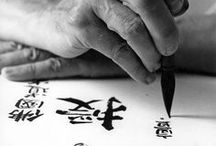 Japanese Calligraphy/書道 / by Milla
