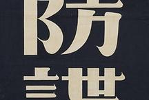 kanji / by Hubert Yeung