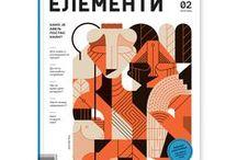 Magazine & Layout
