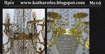 katharofos Επισκεύες πολυελαίων φωτιστικών / Επισκευή ,συντήρηση , καθαρισμός φωτιστικών , πολυελαίων ,πολυφώτων οικιών , εκκλησιών ,επιχειρήσεων KATHAROFOS WWW.KATHAROFOS.BLOGSPOT.COM KATHAROFOS@GMAIL.COM Vodafone 694 90 11 610 Wind 6930 4111 91 Watsup 6980544977