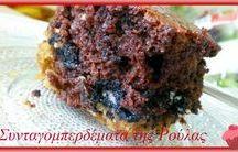 κέικ / Συνταγές για κέικ !