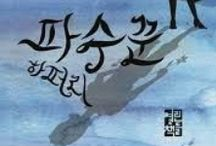 New Korean Books / 잉글우드 도서관에 새로 들어온 한국 책들입니다.