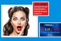 Work from home / Simply, easily, interestingly, without investments! Details and registration:http://ifp.biz/1/en/Pava88