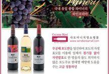 와인코리아 와인 / 충북영동의 포도로 만든 정통와인
