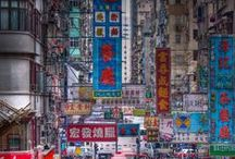Hong Kong (my home) / I've lived in HK for 11 years now and it's packed with amazing places and scenes, old juxtaposed with new, inspiring, interesting, and just plain cool.  These are mostly my own photos, enjoy... / by Carolyn Waweru Jewellery