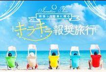 Japanese graphic design / グラフィックデザイン | 広告 | ポスター | バナー | チラシ | フライヤー | パンフレット | リーフレット