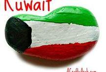 ♥ Kuwait the beautiful ♥ / Photos that celebrate the beautiful country of Kuwait.....Kuwaiti food...Kuwaiti people...Kuwaiti landscape.... To learn more, please visit http://acraftyarab.com/2015/07/kuwait-pompom-flag-tutorial/ to make a craft about Kuwait the beautiful.