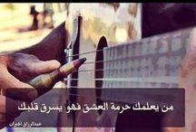 That's what they said~ ♥ ~ هذا ما قالوه / by Jasmine W