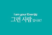 I am your energy / 그 사람이 당신의 에너지입니다.