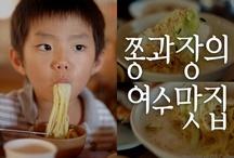 Yeosu Restaurants / 김종은 과장의 여수 맛집기행