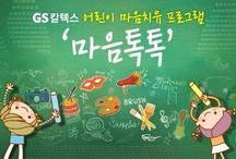 GSC's CSR Program for Child