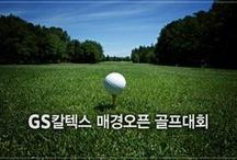 GSC Golf Championship / GS칼텍스에서 메인 스폰서로 참여하고 있는 국내 최대 규모의 골프 대회입니다