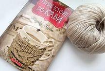 Coffee, tea, reading, knitting