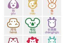 Mandarin Chinese Language Immersion / by Elizabeth Eastman