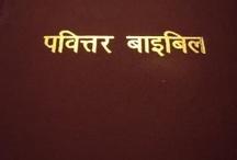 Awadhi Bibles