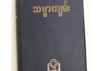 Burmese Bibles