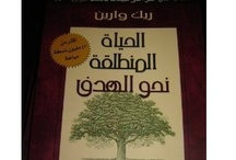 Christian Books in Arabic