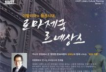KAIST Library Events