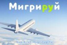 Мигрируй | В поисках лучшей жизни... / Сообщество людей, которых объединяет одно — мы все находимся в поиске лучшей жизни для себя и своих близких! www.migriruy.ru