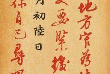 ▫️Art Chinese Calligraphy