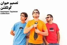 Tasmeem Hayawan Collection