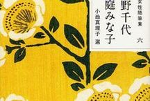 Fabrics & Patterns & Textures. Beautiful Designs. / fabrics, patterns, textures, designs that give me ideas!