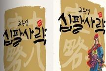 고우영 KO Woo Young