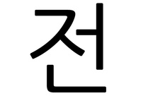 4Day_BongJeong-sa