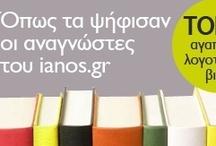 Ianos.gr reader's digest: Top 20 Literature Books