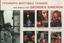 "A tribute to Georges Simenon / Στα πλαίσια του κύκλου εκδηλώσεων ""Οι συγγραφείς του κόσμου στον ΙΑΝΟ"", οι Εκδόσεις Άγρα και ο ΙΑΝΟS συνδιοργανώνουν ένα τριήμερο αφιέρωμα στον κινηματογραφικό Simenon. Ο Ανταίος Χρυσοστομίδης συζητά με τον γιο του συγγραφέα, John Simenon.  Δείτε περισσότερα: http://www.ianos.gr/ekdiloseis/oi-sigrafeis-tou-kosmou-ston-iano-zorz-simenon-ekdoseis-agra/01012pp/"