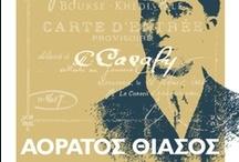AORATOS THIASOS / ΑΟΡΑΤΟΣ ΘΙΑΣΟΣ  Εικαστικές προσεγγίσεις στον ποιητικό κόσμο του Κ.Π. Καβάφη με αφορμή την επέτειο των 150 ετών από τη γέννησή του.  Καλλιτεχνική Διεύθυνση: Μικρή Άρκτος Επιμέλεια: Ίρις Κρητικού