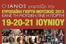 European Music Day @ Ianos  / Η γιορτή της μουσικής στον Ιανό, 19-21/06