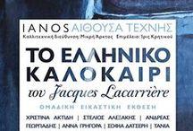 Το ελληνικό καλοκαίρι του Jacques Lacarriere / Ομαδική εικαστική έκθεση στην IANOS Αίθουσα Τέχνης  Καλλιτεχνική Διεύθυνση: Μικρή Άρκτος Επιμέλεια: Ίρις Κρητικού